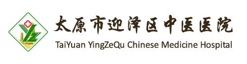 太原市迎泽区中医医院logo