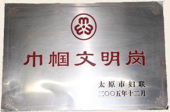 太原市迎泽区中医医院荣誉